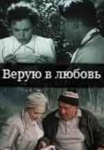 Любовь Соколова и фильм Верую в любовь