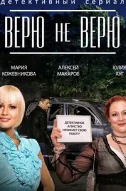 Анатолий Лобоцкий и фильм Верю — не верю (2015)
