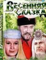 Георгий Милляр и фильм Весенняя сказка