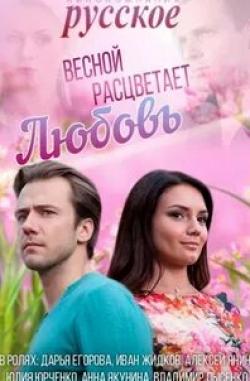 кадр из фильма Весной расцветает любовь