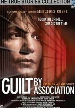 кадр из фильма Вина