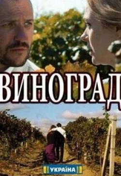 кадр из фильма Виноград