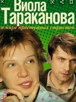 кадр из фильма Виола Тараканова. В мире преступных страстей