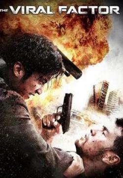 кадр из фильма Вирусный фактор