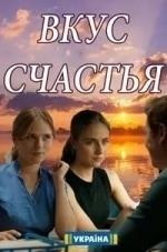 Александр Пашков и фильм Вкус счастья