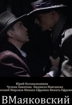 кадр из фильма ВМаяковский