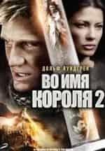 Дольф Лундгрен и фильм Во имя короля-2