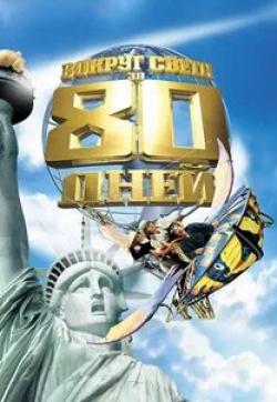 кадр из фильма Вокруг света за 80 дней