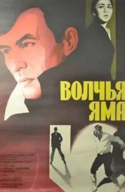 кадр из фильма Волчья яма