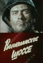 кадр из фильма Волоколамское шоссе