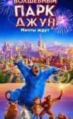 Волшебный парк Джун кадр из фильма