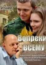 Борис Иванов и фильм Вопреки всему