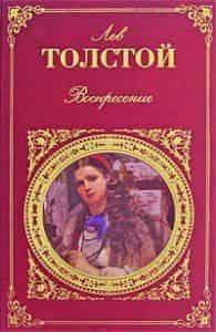 Грядет экранизация Воскресения Толстого
