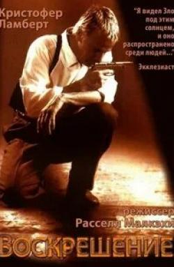 кадр из фильма Воскрешение