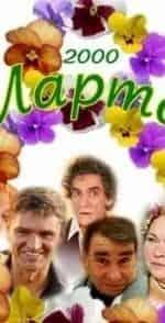 Лариса Удовиченко и фильм Восьмое марта