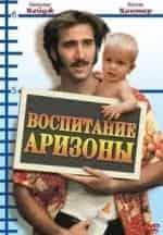 Холли Хантер и фильм Воспитание Аризоны