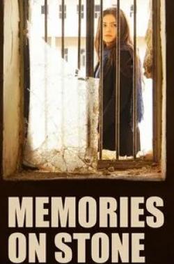 кадр из фильма Воспоминания на камне