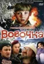 Анатолий Гущин и фильм Вовочка-4 Визиты