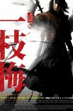 кадр из фильма Возвращение Иль Чжи Мэ