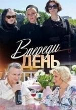 Мария Горбань и фильм Впереди день