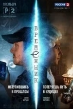Антон Шурцов и фильм Временщик