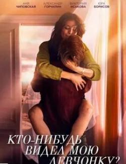 Алан Рикман и фильм Врежь кому-нибудь