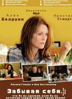 кадр из фильма Все еще Элис