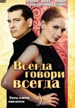 Ярослав Бойко и фильм Всегда говори «всегда»