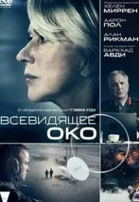 Алан Рикман и фильм Всевидящее око (2015)