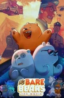 кадр из фильма Вся правда о медведях: Фильм