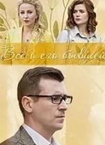 Эдуард Трухменев и фильм Всё о его бывшей