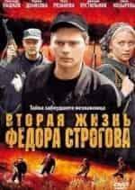 Марина Денисова и фильм Вторая жизнь Федора Строгова