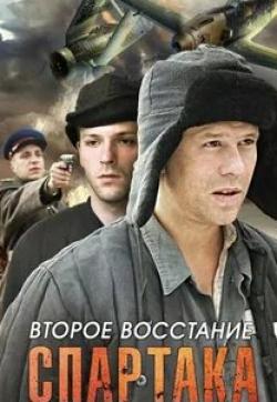 кадр из фильма Второе восстание Спартака