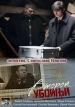 Алексей Матошин и фильм Второй убойный