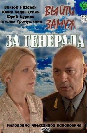 кадр из фильма Выйти замуж за генерала