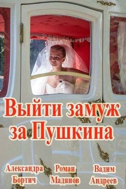 кадр из фильма Выйти замуж за Пушкина