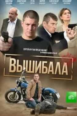 Ян Цапник и фильм Вышибала