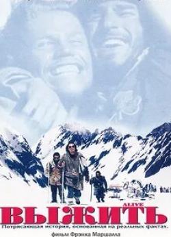 кадр из фильма #выжить
