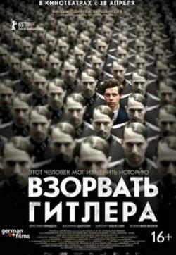 кадр из фильма Взорвать Гитлера