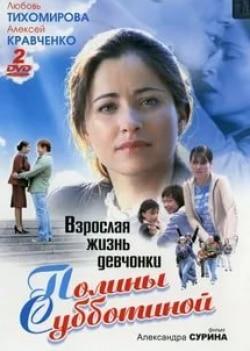 кадр из фильма Взрослая жизнь девчонки Полины Субботиной