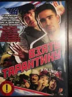 кадр из фильма Взять Тарантину