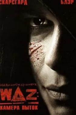 кадр из фильма WAZ: Камера пыток