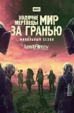 кадр из фильма Ходячие мертвецы: мир за пределами