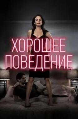 кадр из фильма Хорошее поведение