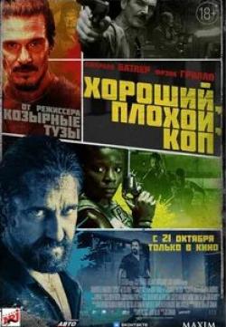 Джерард Батлер и фильм Хороший, плохой, коп (2021)