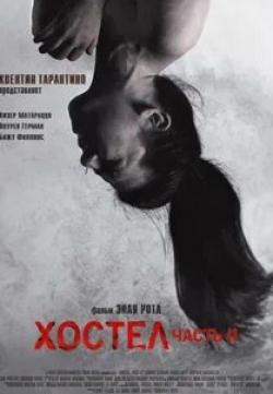 кадр из фильма Хостел 2