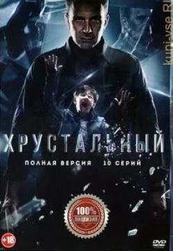 кадр из фильма Хрустальный