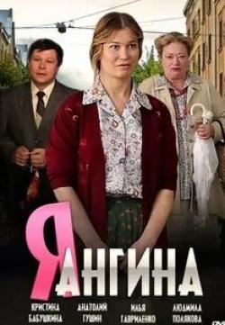 Кристина Бабушкина и фильм Я — Ангина!