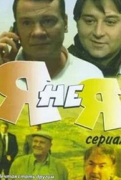 Екатерина Стриженова и фильм Я не я