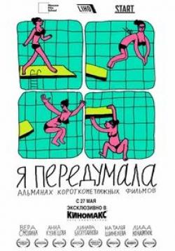 Александр Соколовский и фильм Я передумала (2021)